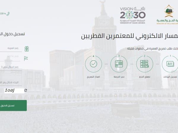 بعد حجب السلطات القطرية.. رابط جديد لطلبات القطريين الراغبين بالعمرة