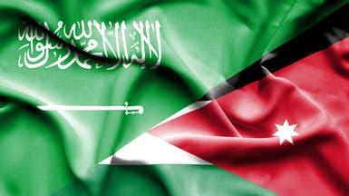 الأردن: نقف إلى جانب السعودية ضد أي تهديد
