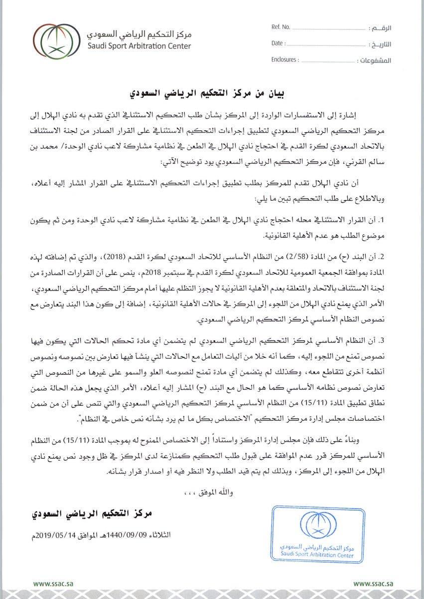 بيان مركز التحكيم الرياضي السعودي