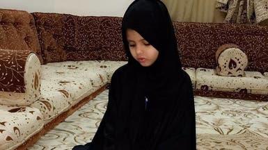 """من هي الطفلة """"دانة"""" التي صدم رحيلها السعوديين"""