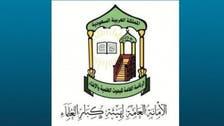 الاخوان المسلمون دہشت گرد تنظیم ہے: کبائر علماء کونسل