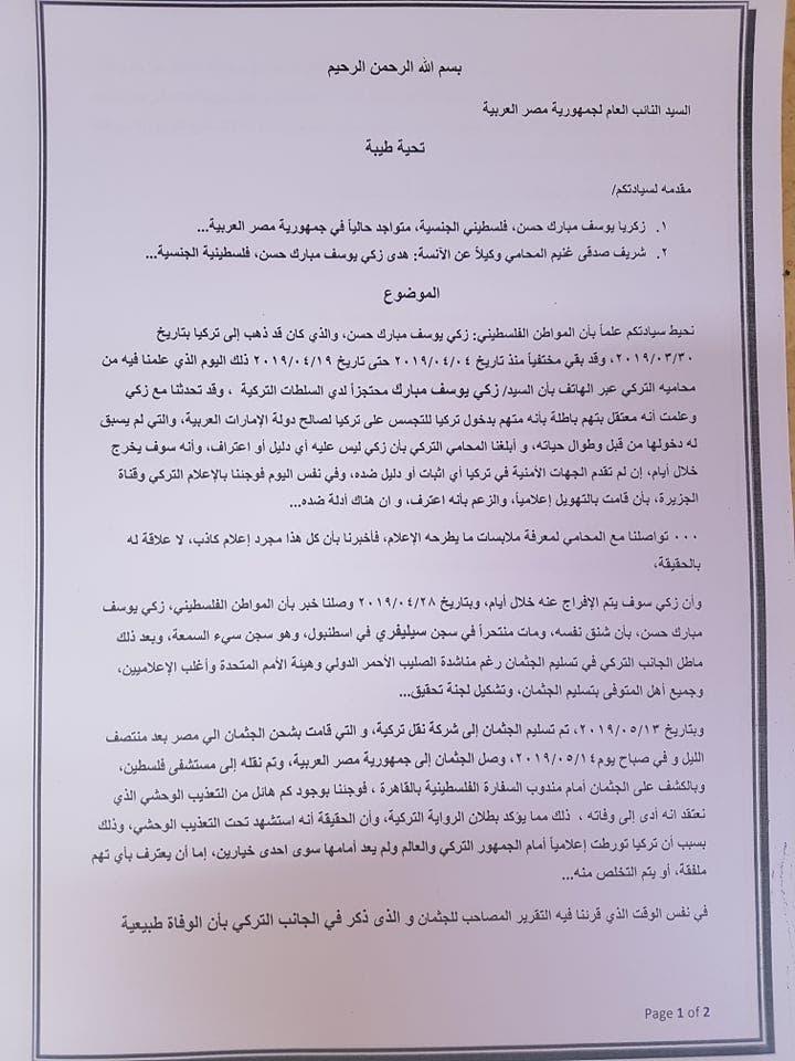 البلاغ المقدم للنائب العام المصري