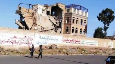 ميليشيات الحوثي تفجّر منزل والد وزير الدفاع اليمني