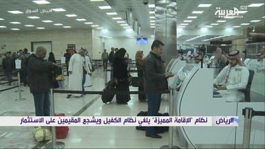 مجلس الوزراء السعودي يقر نظام الإقامة المميزة