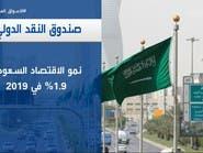 صندوق النقد يرفع توقعاته لنمو الاقتصاد السعودي إلى 1.9%