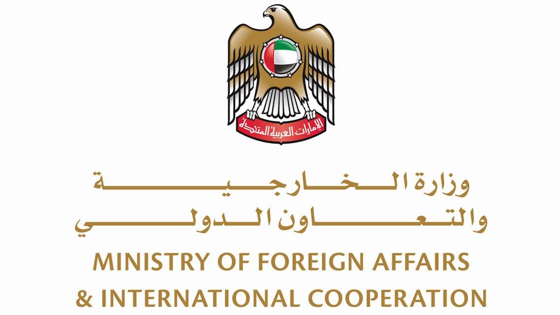 لوزارة الخارجية والتعاون الدولي بالإمارات