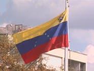 سيتي بنك ودويتشه سيطرا على ذهب لفنزويلا بـ1.4 مليار دولار