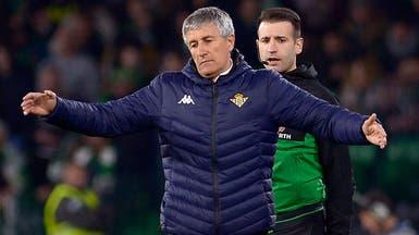 ريال بيتيس يعلن إقالة مدربه كيكي سيتيين