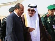 موريتانيا ترحب بدعوة الملك سلمان لعقد قمتين خليجية وعربية