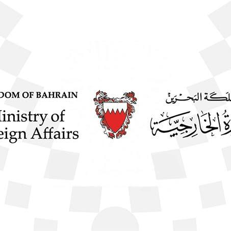 البحرين ترحب باتفاق السودان: خطوة مهمة لتحقيق الطموحات