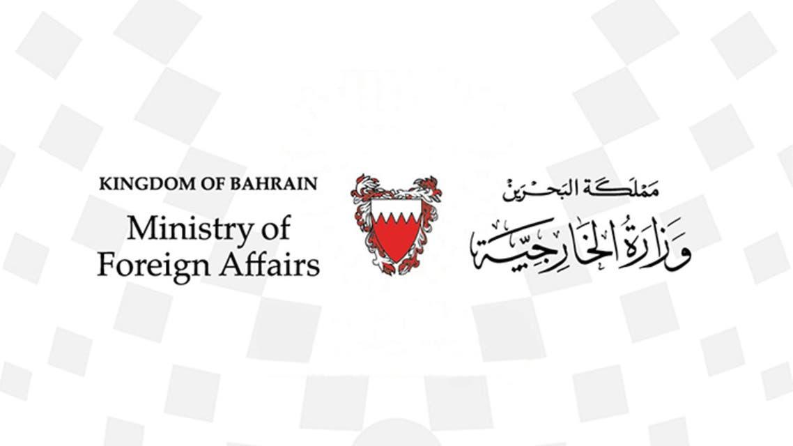 وزارة خارجية البحرين وزارة الخارجية البحرينية
