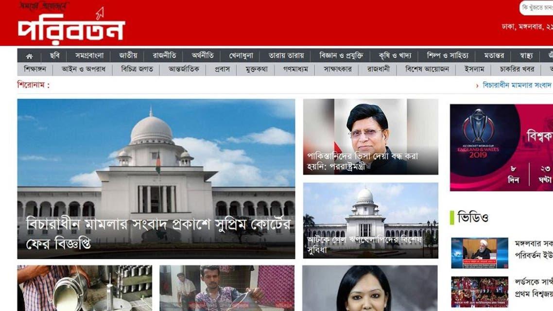 Bangladesh government blocks news website Poriborton.com. (Screengrab)