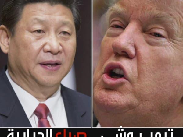 اجتماع ثنائي بين ترمب وشي.. فهل تكتب حرب التجارة سطرها الأخير؟