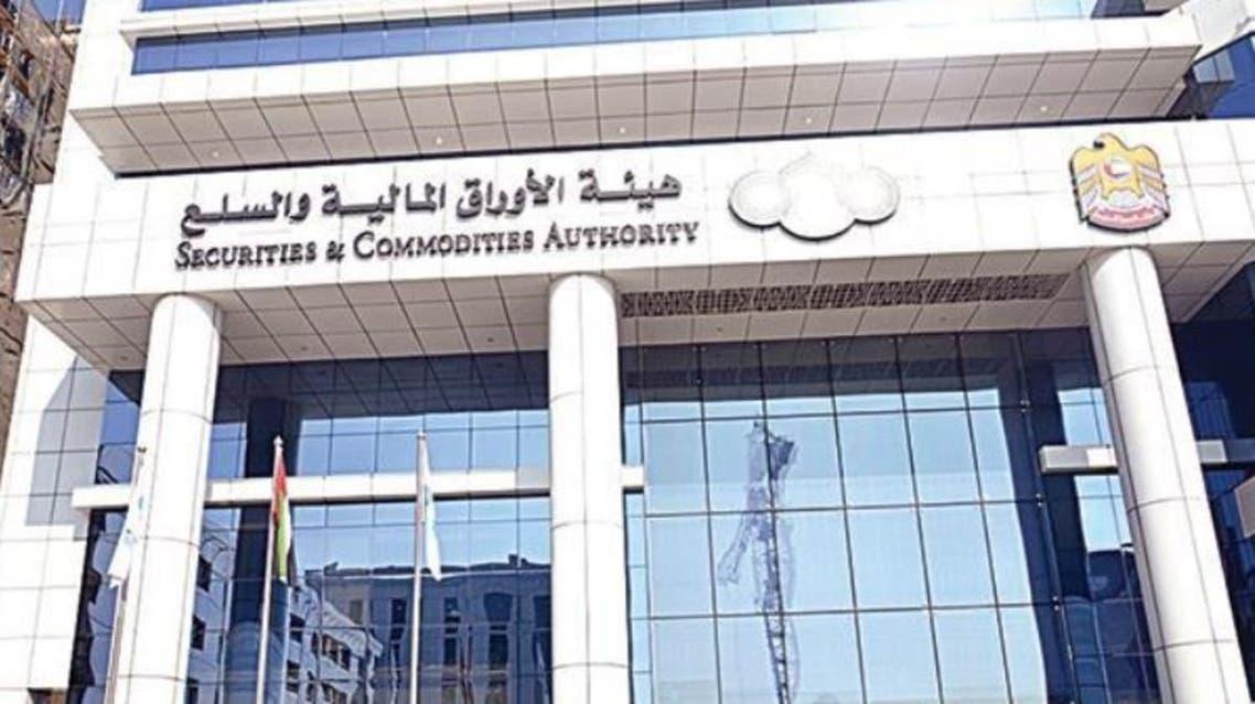 هيئة الأوراق المالية  الإماراتية  مناسبة