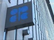 أوبك تدرس الإبقاء على تخفيضات النفط حتى نهاية العام