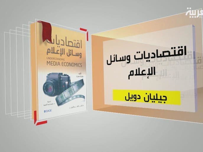 كل يوم كتاب   اقتصاديات وسائل الإعلام