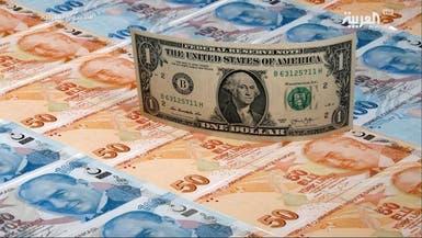 177 مليار دولار قروض تُستحق على تركيا خلال 12 شهراً