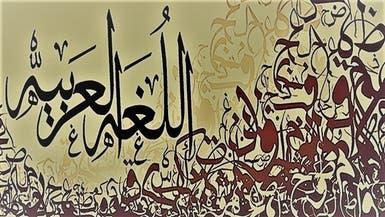 كلمات عربية مشهورة جارَ عليها الزمن وأنصفها هؤلاء