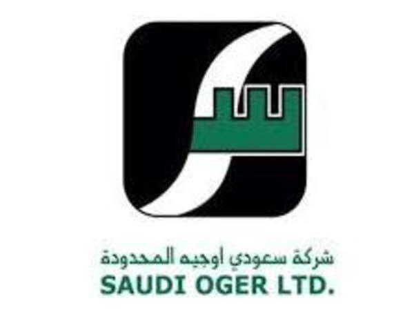 """صحيفة: ديون """"سعودي أوجيه"""" 21 مليار ريال وتعيين خبير للتصفية"""