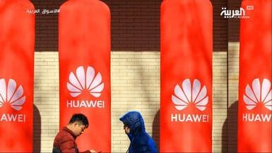 انتقاماً لهواوي.. الصين تستدعي شركات أميركية