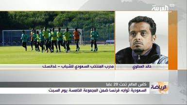خالد العطوي: نهدف للوصول إلى نهائي مونديال الشباب