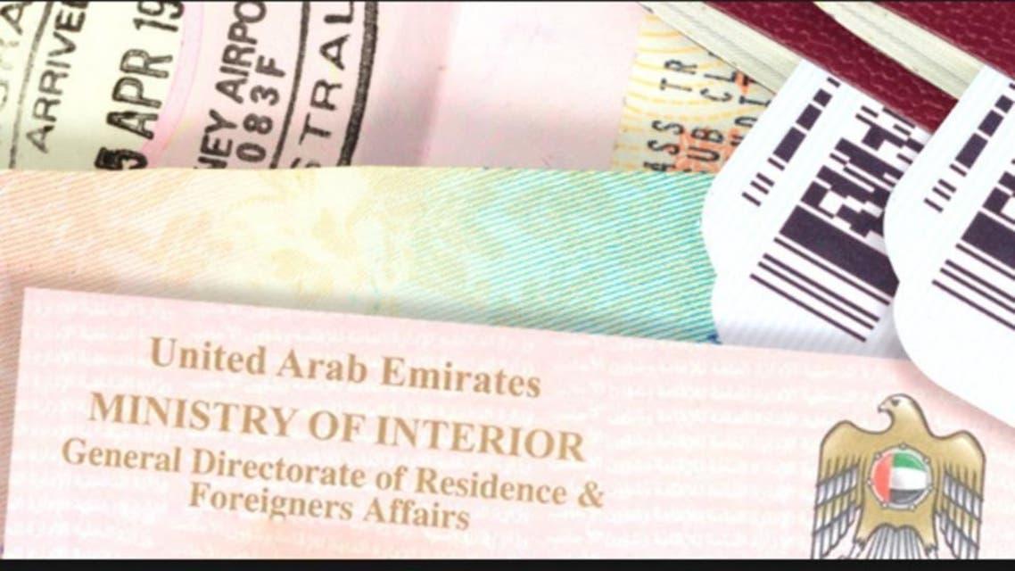 الإقامة الذهبية في الإمارات