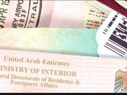 بشرى سارة لأبناء المقيمين في الإمارات.. تصاريح عمل!