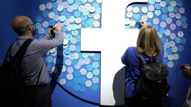 فيسبوك: تخلصنا من 3 مليارات حساب مزيف