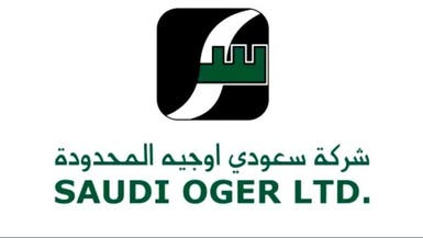 """مصادر للعربية: """"سعودي أوجيه"""" تدرس التصفية وفق نظام الإفلاس"""
