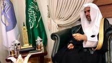 رابطة العالم الإسلامي: قرار السعودية بشأن الحج ضرورة شرعية
