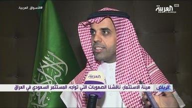 الهيئة العامة للاستثمار: ارتفاع صادرات السعودية إلى العراق بـ70%