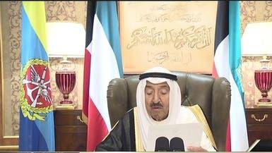 أمير الكويت يحضّ على تحصين البلاد عبر الالتزام بالدستور