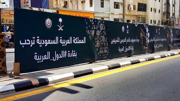 شاهد.. شوارع مكة تتزين بأعلام الدول المشاركة في القمم