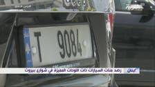 """مزاد علني لبيع أرقام السيارات """"المميزة"""" في بيروت!"""