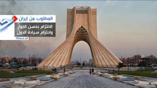 هذه مطالب دول الخليج من إيران