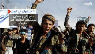 الحوثيون.. قصة الجماعة التي رعتها إيران