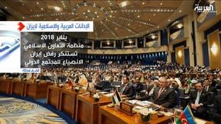 إيران: أربعون عاما من الصدام مع المجتمع الدولي