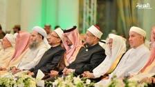 رابطہ عالمِ اسلامی کی''مکہ دستاویز ''کا اجرا،مسلم معاشروں میں امن و رواداری کے فروغ پر زور