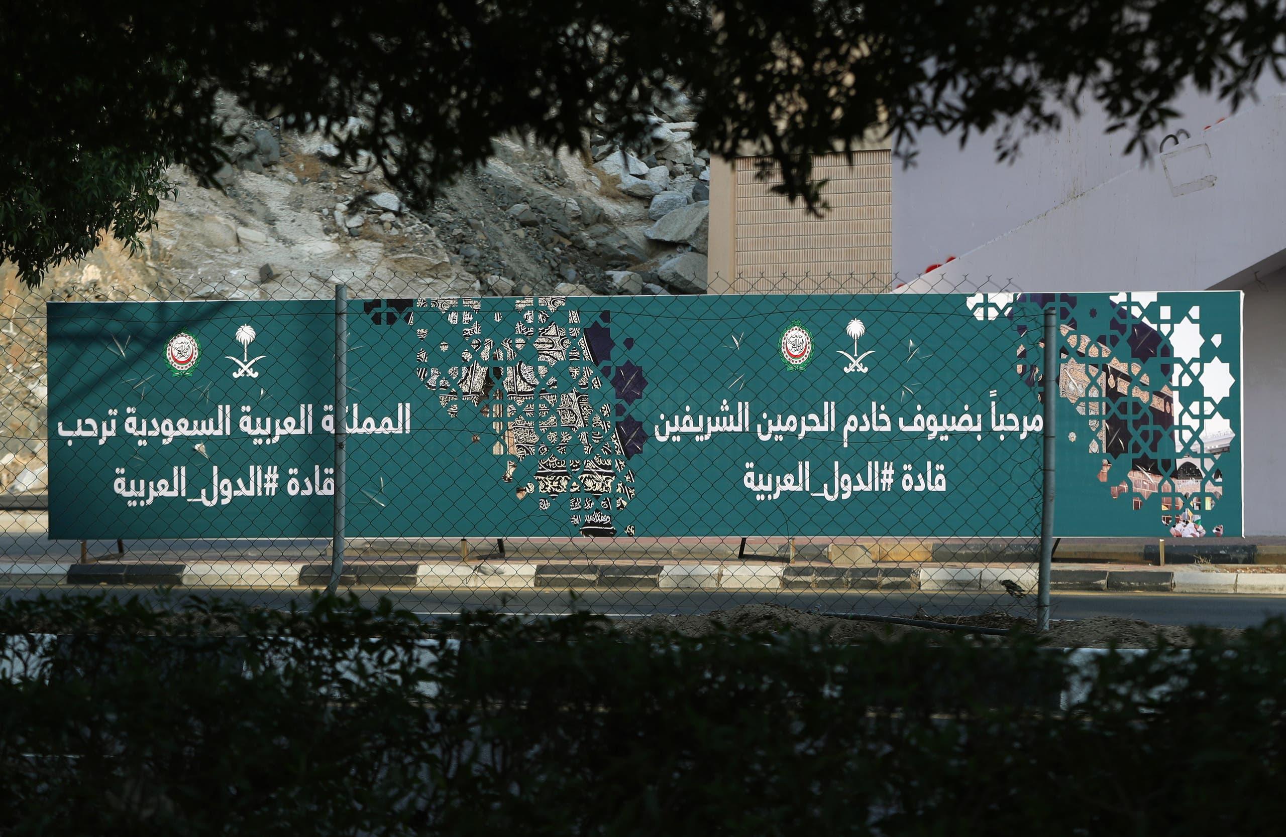 لافتة في أحد شوارع مكة المكرمة ترحب بالوفود المشاركة في القمة العربية