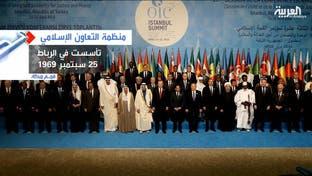 قمم مكة   منظمة التعاون الإسلامي.. مليار وربع المليار نسمة