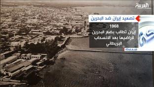 المعاناة البحرينية من التدخلات الإيرانية