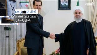 كيف حافظت إيران على نظام الأسد ؟