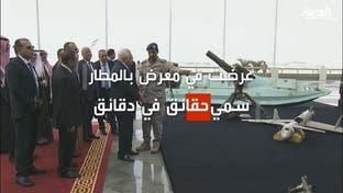 أدلة إدانة إيران بين يدي الزعماء العرب