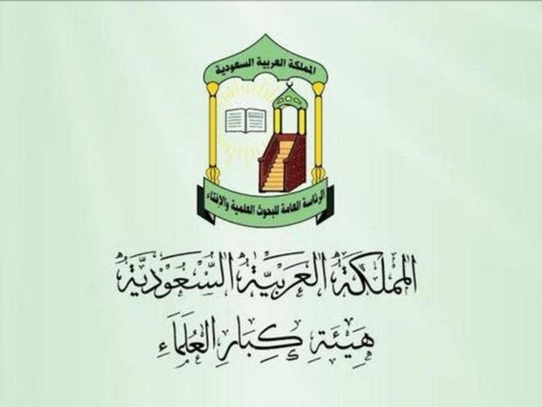 """""""كبار العلماء"""" في السعودية ترحب بصدور وثيقة مكة المكرمة"""