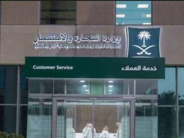 السعودية.. 5 آلاف سجل تجاري لمستثمرات في الصناعات التحويلية