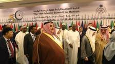 مکہ مکرمہ میں اسلامی سربراہ اجلاس میں کس کس ملک کے قائدین شریک نہیں ہورہے؟