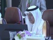 السعودية تدعو إلى رفض التدخلات في شؤون المنطقة
