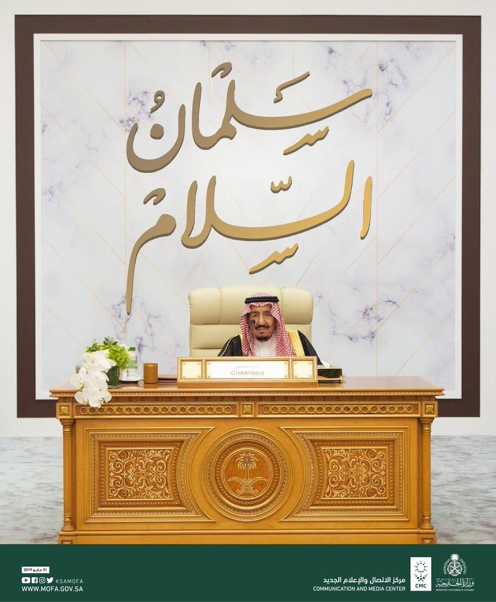Saudi Arabia's King Salman in Mecca. (SPA)