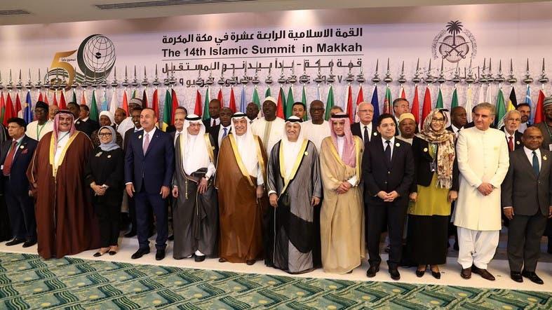 14th Islamic Summit kicks off in Mecca today - Al Arabiya