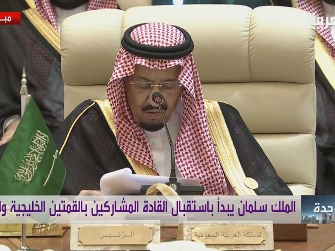 كلمة الملك سلمان خلال افتتاح القمة الخليجية الطارئة في مكة
